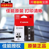 佳能原装CLI-42BK PC M GY墨盒 腾彩PIXMAPRO-100喷墨打印机墨盒