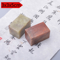 Student Seal Carving Practice Chapter Square Chapter Material seal carving seal stone idle stone zhejiang Zhanghong 3*3*5cm