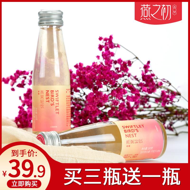 燕之初马来西亚进口金丝燕冰糖即食燕窝饮品礼盒瓶装100g网红饮料