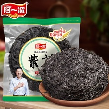 A wave of water, seaweed, dry goods, 200 grams, no sand, no wash, Xiapu, bulk, wholesale, specialty, seaweed, egg flower soup