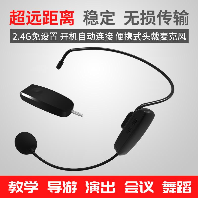 教学无线2.4g 话筒