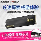海康威视C2000 PRO 512G M.2电脑PCIE笔记本NVMe固态硬盘SSD 500G