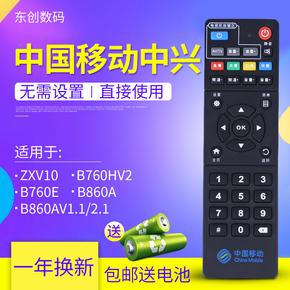 中国移动遥控器ZXV10 B760HV2 B860A/AV1.1/2.1中兴机顶盒遥控器