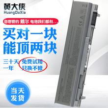 KY477 dell e6510 E6500 PT434 M4400 C719R E6410 e6400电池 M4500 戴尔 U844G笔记本电池