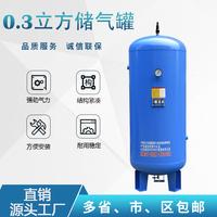 睿昊储气罐0.3立方压力8公斤气压0.8mpa压力容器空气压缩机储气瓶