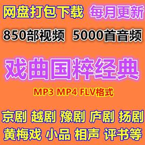 汽车车载戏曲音乐视频小品相声评书京剧豫剧梆子川剧MP3网盘下载