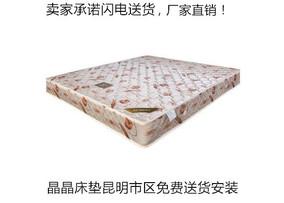 晶晶床垫昆明包送厂家直销1.2米1.5米1.8米席梦思床垫床垫弹簧