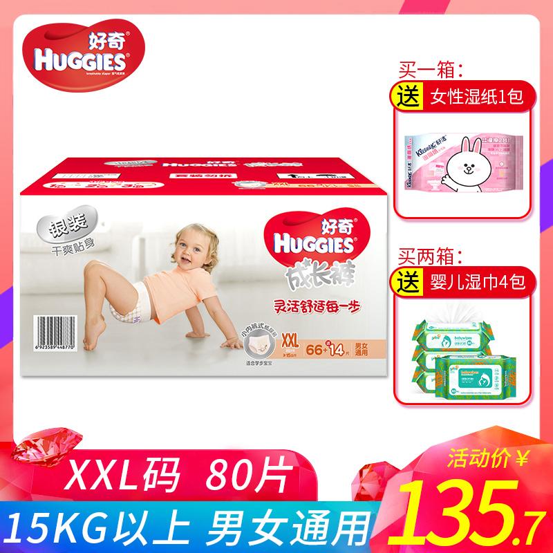通用婴儿尿不湿官方好奇长裤XXL80