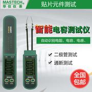 华仪MS8910/MS8911测试仪SMD自动识别片状电阻 电容 通断二极管