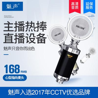 魅声 MS-2小奶瓶电容麦克风网络录音K歌电脑喊麦直播设备