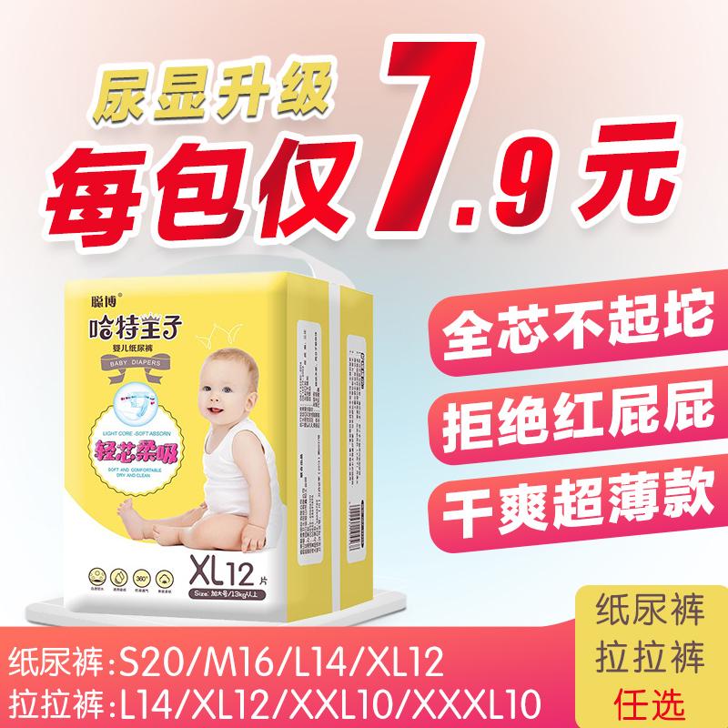 聪博纸尿裤l/xl/xxxl拉拉裤男女婴儿超薄透气宝宝尿不湿经济装