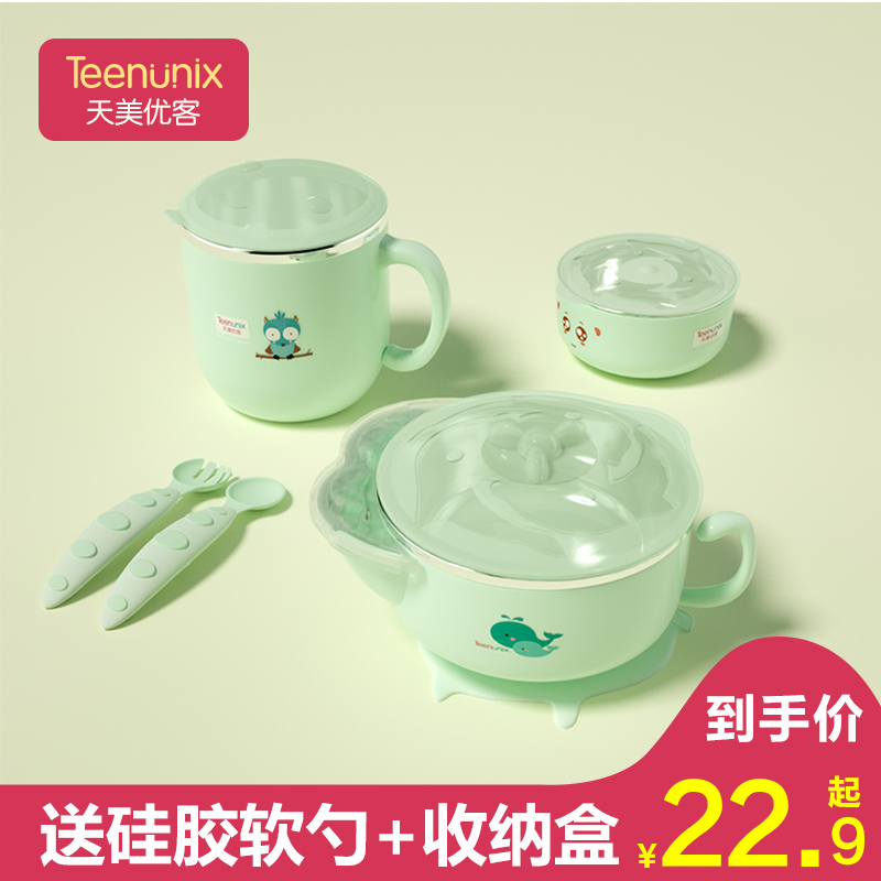 宝宝注水保温碗婴儿辅食碗婴幼儿不锈钢防摔吸盘碗勺套装儿童餐具