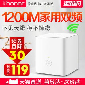 华为荣耀5G双频无线路由器千兆1200M高速wifi家用穿墙 x1增强版
