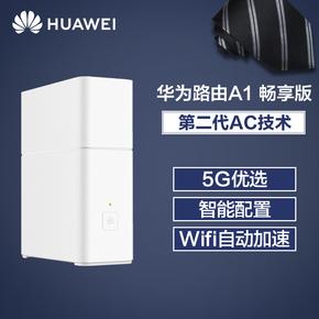 华为A1畅享版无线路由器1200m千兆双频穿墙王光纤家用高速wifi