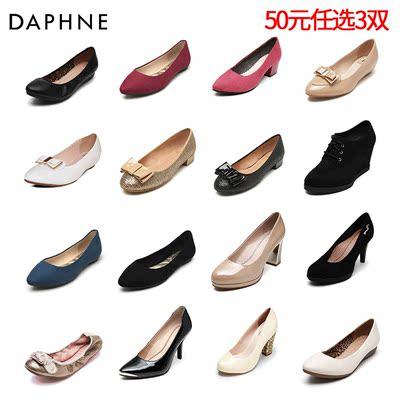 达芙妮旗下鞋柜女鞋春秋季尖头粗跟方根高跟鞋浅口女单鞋50元3双