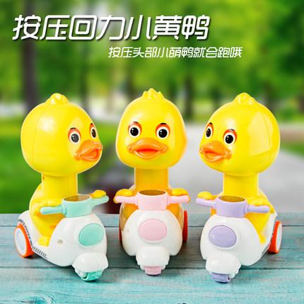 按压式小黄鸭回力男孩宝宝小孩摩托玩具小汽车抖音同款小车儿童