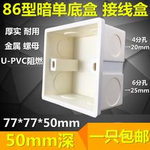 底盒家用预埋盒50mm加厚下线接线盒暗盒 86型暗盒开关插座面板暗装