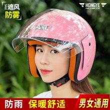 鸿业电动电瓶摩托车头盔男女士四季通用冬季保暖防雾轻便式安全帽