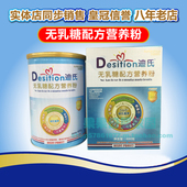 包邮 迪氏无乳糖配方营养粉400克宝宝乳糖不耐受腹泻适用送益生菌