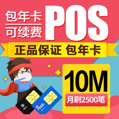 poss机流量包年卡pos机手机流量上网卡刷卡机4G移动物联卡