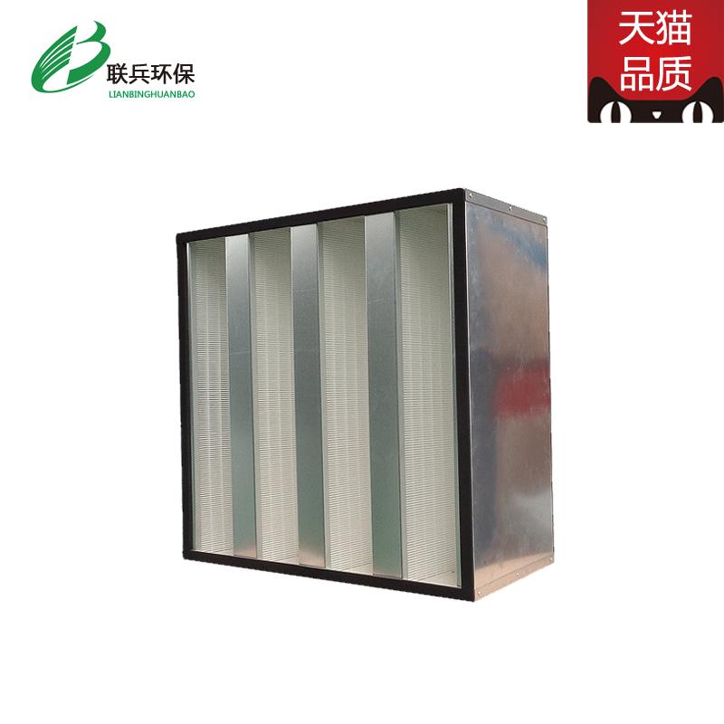直销高效过滤器V型镀锌框大风量高效空气过滤器 洁净车间过滤器