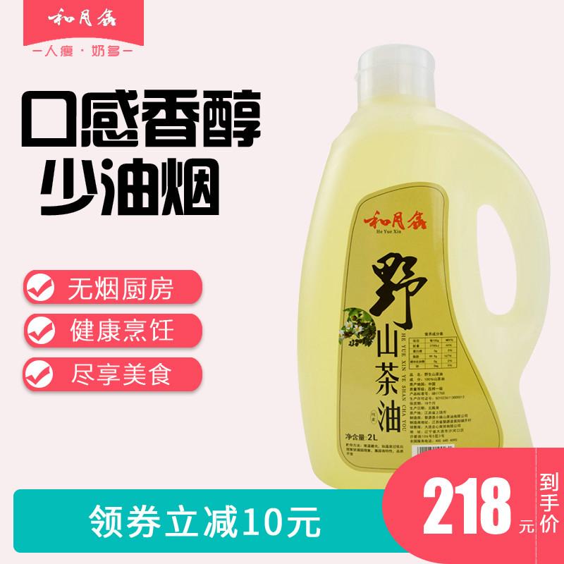和月鑫月子餐茶油 野山茶油2L孕产妇产后营养月子油食用油茶树油