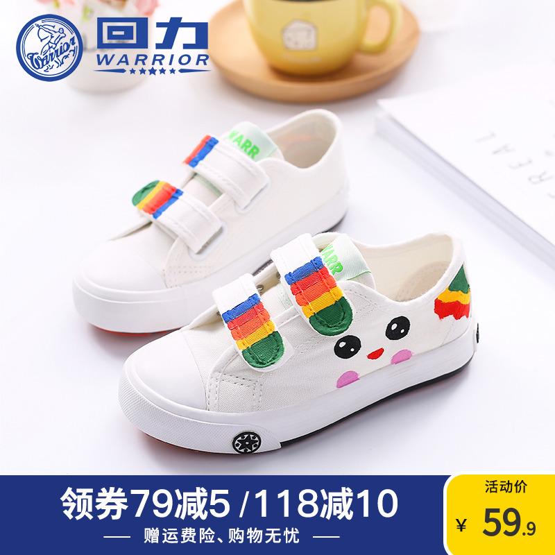 回力童鞋手绘儿童帆布鞋潮流涂鸦女童小白鞋女生布鞋休闲学生鞋子