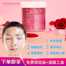 花渡玫瑰补水面膜粉收缩毛孔睡眠面膜保湿免洗软膜粉500g包邮