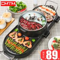 CMTM电烧烤炉火锅烧烤一体锅烤肉机烤涮家用多功能近无烟不沾烤盘