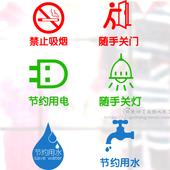 学校公司办公室标语小标识文字禁止吸烟贴纸节约用水温馨提示墙贴