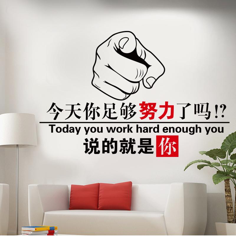 今天你足够努力了吗公司励志标语墙贴办公室教室激励装饰墙壁贴画