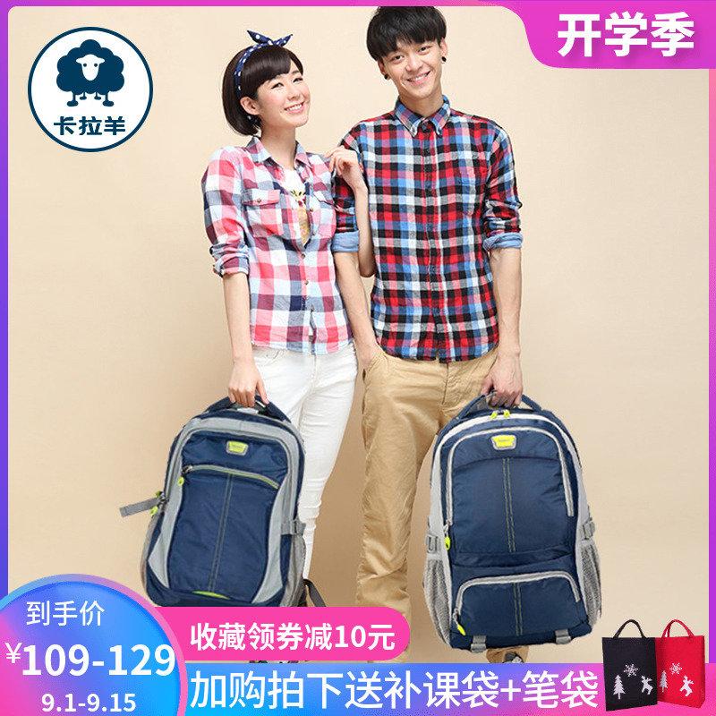 卡拉羊双肩包男小学生中学生书包初中生高中大容量校园日韩版背包