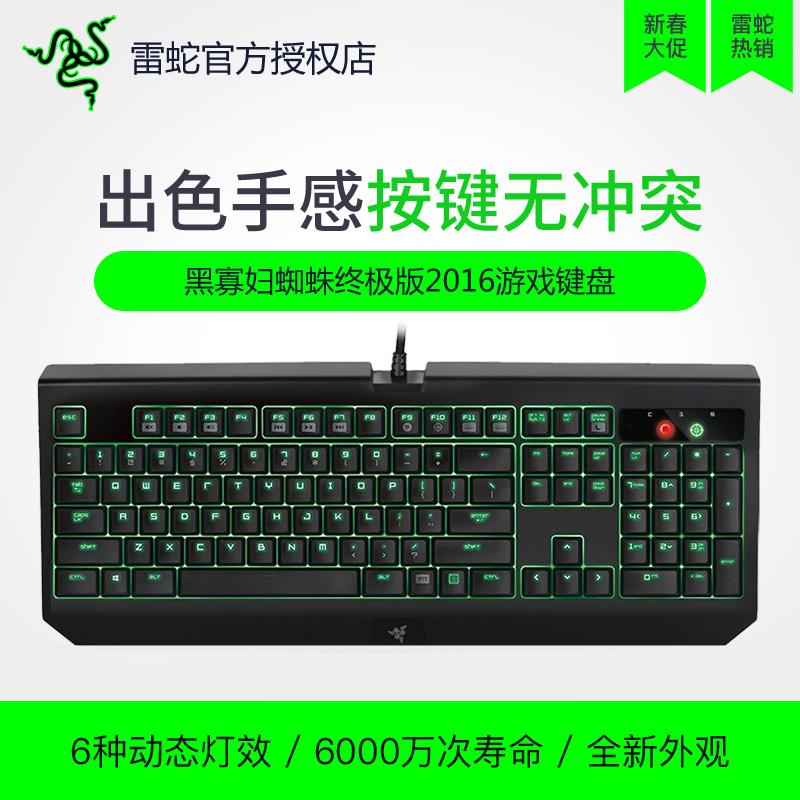 黑寡妇蜘蛛机械键盘终极版
