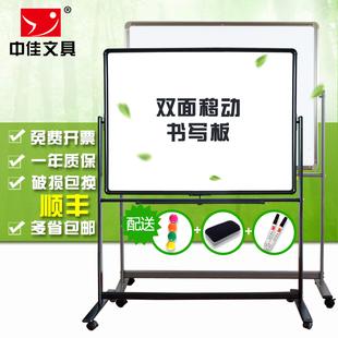 中佳移动白板双面带支架式 办公室会议室写字板90*120cm黑板挂式