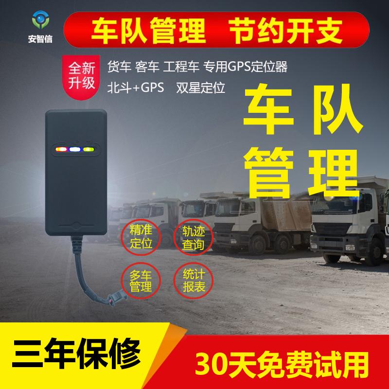 车队货车gps定位器汽车工程物流企业多车辆管理系统远程调度监控