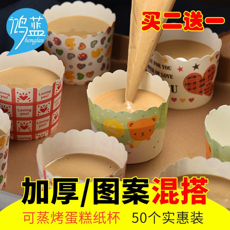 【2送1】网红蛋糕杯 烘焙纸杯 加厚耐高温烤箱家用马芬杯小号中号