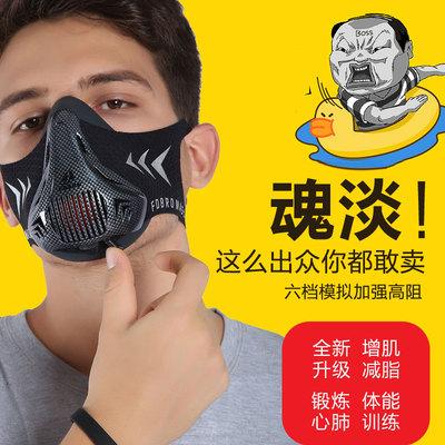 阻氧面罩训练口罩运动自虐模拟高原体能训练肺活量低无氧跑步健身