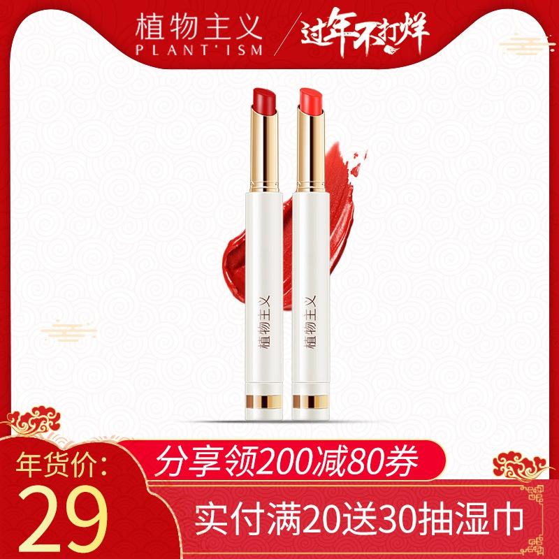 植物主义孕妇口红专用孕期可用彩妆正品儿童天然纯哺乳怀孕期唇釉