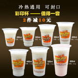 Disposable plastic cup milk tea cup juice cup soy milk cup is worth 280/300/380/520/600ml package mail