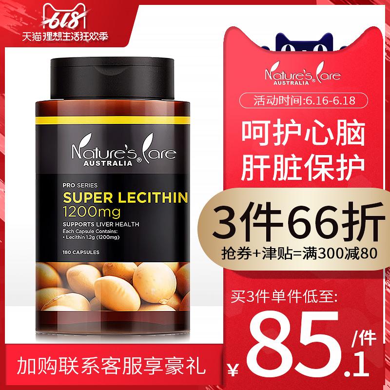 澳洲原装进口大豆卵磷脂浓缩软胶囊180粒疏通血管清道夫调节三高