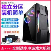 金河田 峥嵘z5升级版电脑机箱台式机全侧透钢化玻璃水冷atx机箱