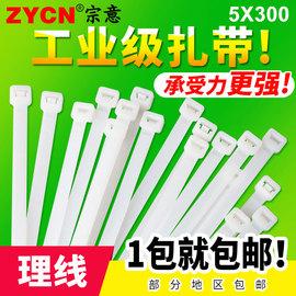 宗意自锁式尼龙扎带5*300mm250条/包固定塑料扎线带捆扎带白/黑色