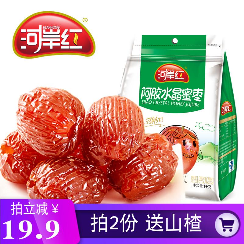 河岸红阿胶水晶蜜枣1000g去核枣山东特产独立包蜜饯山楂休闲零食
