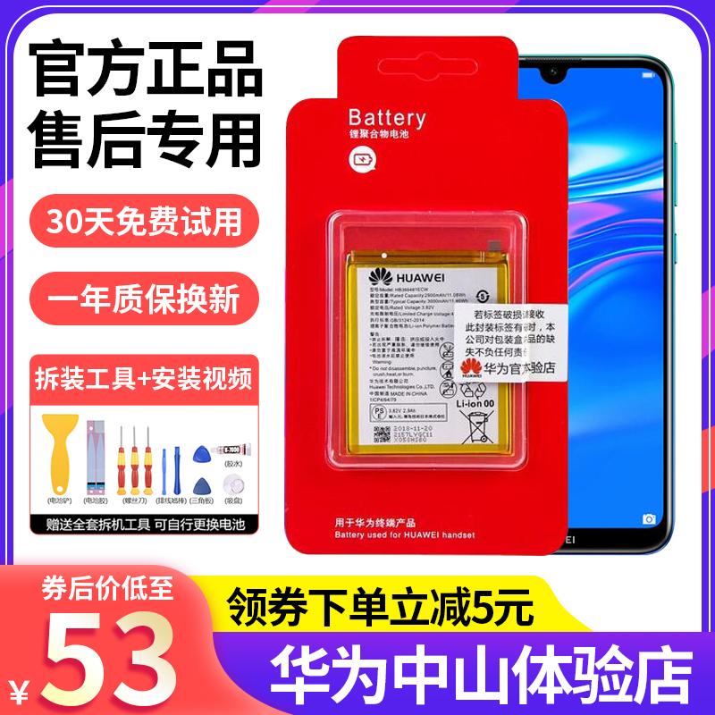 华为mate8电池原装全新p9/10荣耀v8青春版G9 7i原厂nova2s麦芒4/5