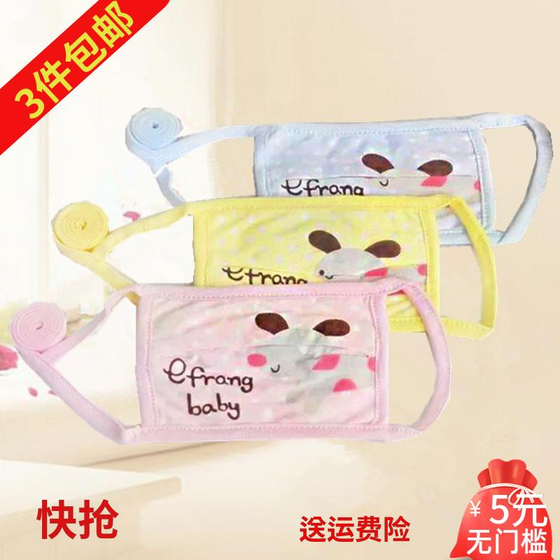 婴儿防霾纯棉透气秋冬婴幼儿纯棉宝宝口罩新生儿小孩儿童全棉口罩