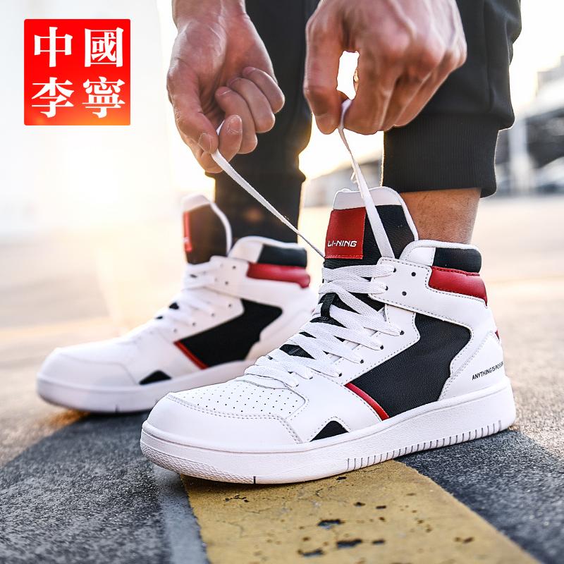 李宁休闲鞋男鞋秋季休闲皮面轻质保暖百搭小白鞋板鞋运动鞋大码