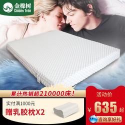金橡树乳胶床垫泰国天然橡胶1.8m床纯5cm席梦思1.5米10cm进口乳胶