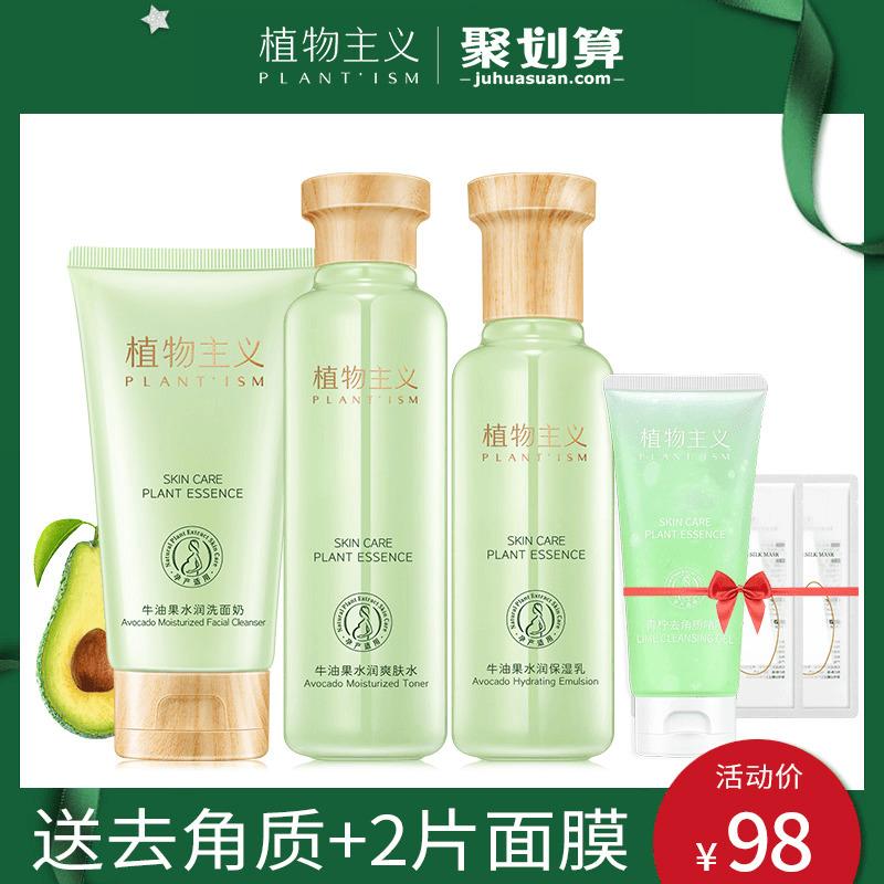 植物主义孕妇专用护肤品化妆套装纯补水用天然水乳植物旗舰店正品