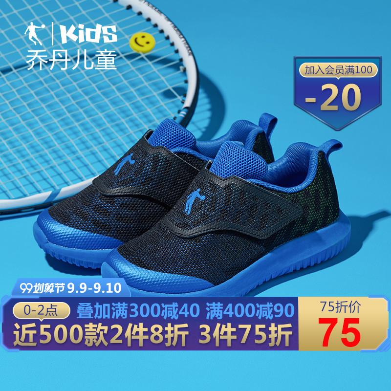 喬丹童鞋 中小童運動鞋男童軟底魔術貼跑步鞋網面透氣飛機鞋