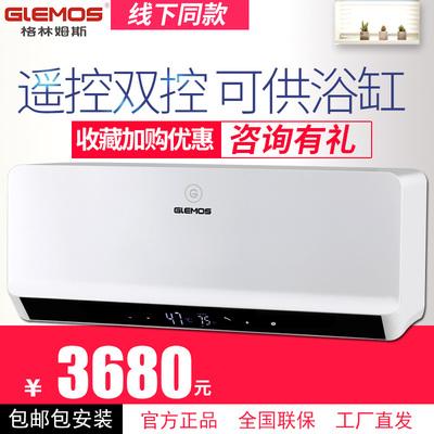 GlEMOS/格林姆斯 gs6速热电热水器即热式家用遥控小储水淋浴洗澡排行